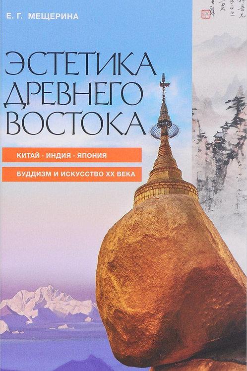 Елена Мещерина «Эстетика Древнего Востока»