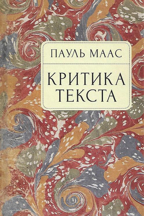 Пауль Маас «Критика текста»