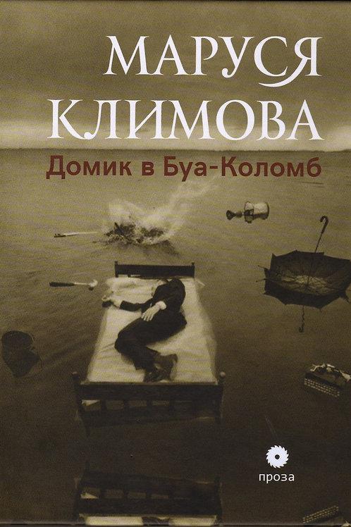 Маруся Климова «Домик в Буа-Коломб»