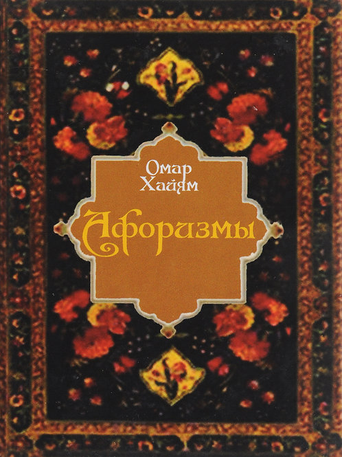 Омар Хайям «Афоризмы»