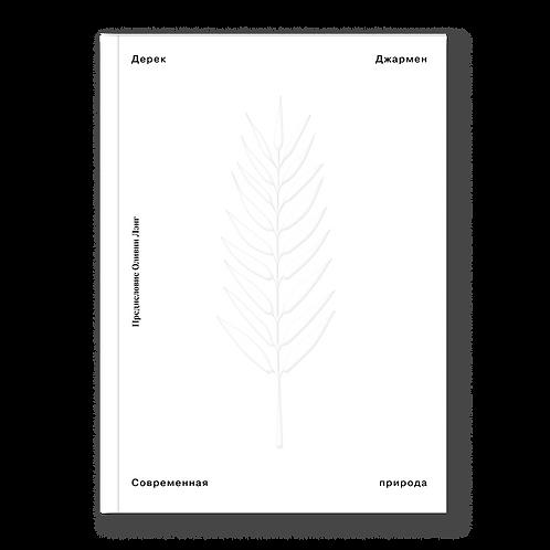Дерек Джармен «Современная природа»