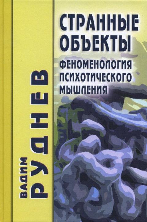 Вадим Руднев «Странные объекты: феноменология психотического мышления»