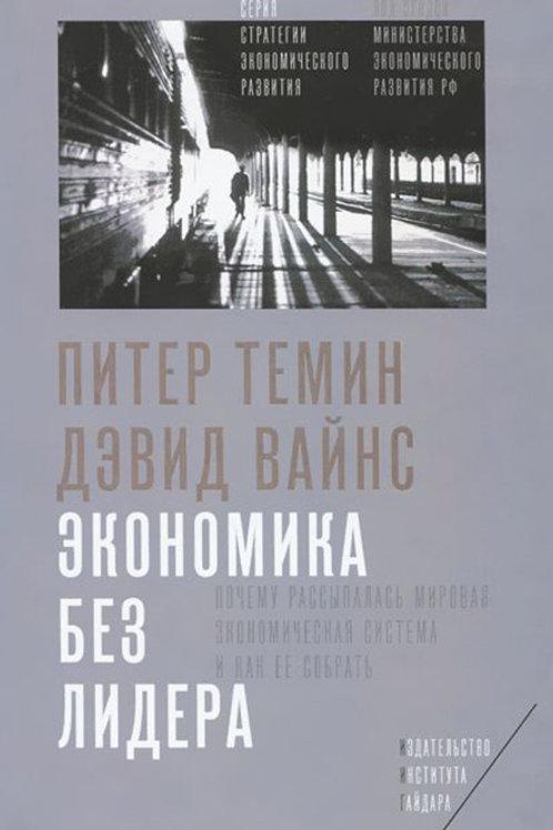 Питер Темин, Дэвид Вайнс «Экономика без лидера»