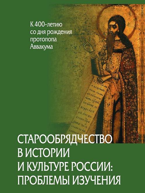 «Старообрядчество в истории и культуре России: проблемы изучения»