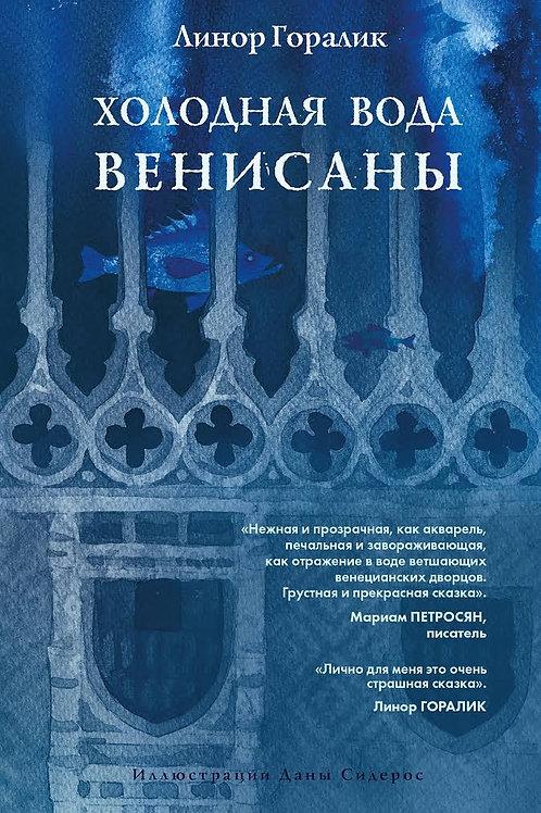Линор Горалик «Холодная вода Венисаны»