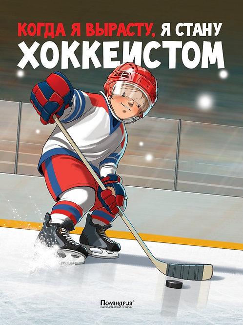 Михаил Санадзе «Когда я вырасту, я стану хоккеистом»