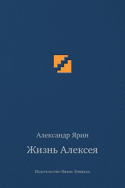 Александр Ярин «Жизнь Алексея»
