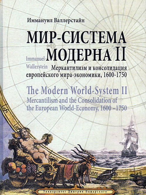 Иммануил Валлерстайн «Мир-система Модерна. Том 2»