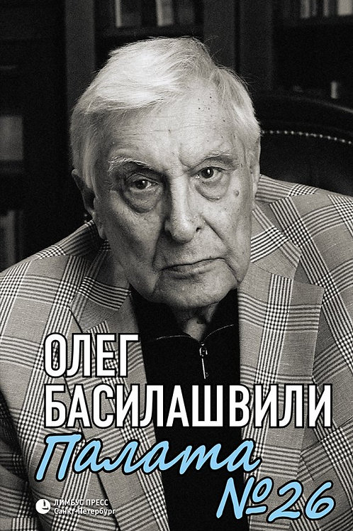 Олег Басилашвили «Палата №26. Больничная история»