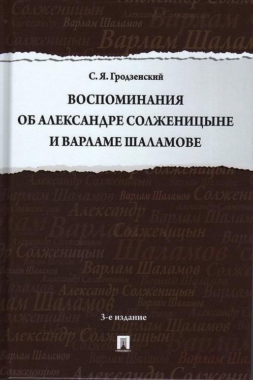 Сергей Гродзенский «Воспоминания об Александре Солженицыне и Варламе Шаламове»