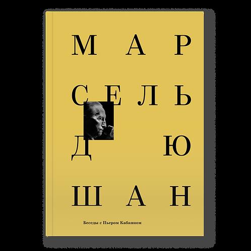«Марсель Дюшан. Беседы с Пьером Кабанном»