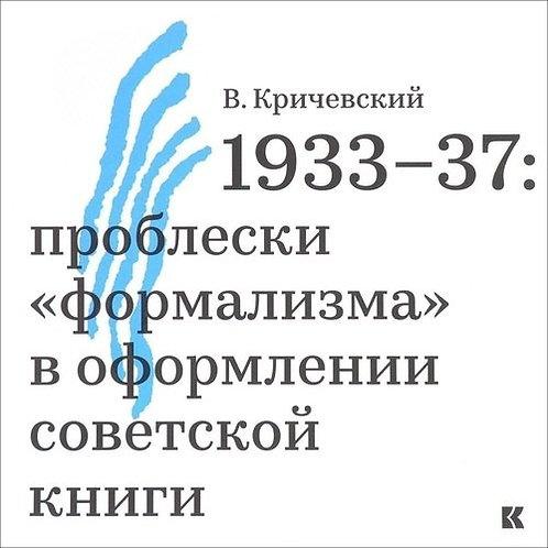 """Вл. Кричевский «1933–37: проблески """"формализма"""" в оформлении советской книги»"""