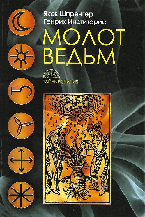 Яков Шпренгер, Генрих Инститорис «Молот ведьм»