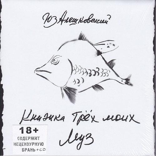 Юз Алешковский «Книжка трех моих муз» (+CD)