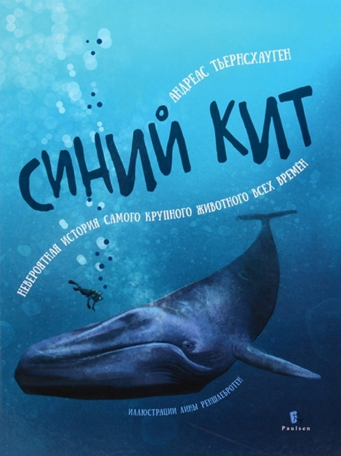 Андреас Тьернсхауген «Синий кит»