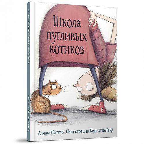 Алиша Поттер «Школа пугливых котиков»