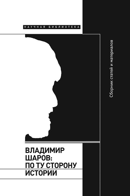 «Владимир Шаров. По ту сторону истории»