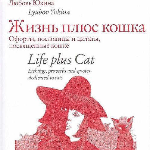 Любовь Юкина «Жизнь плюс кошка»