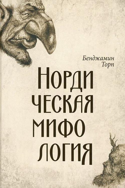 Бенджамин Торп «Нордическая мифология»