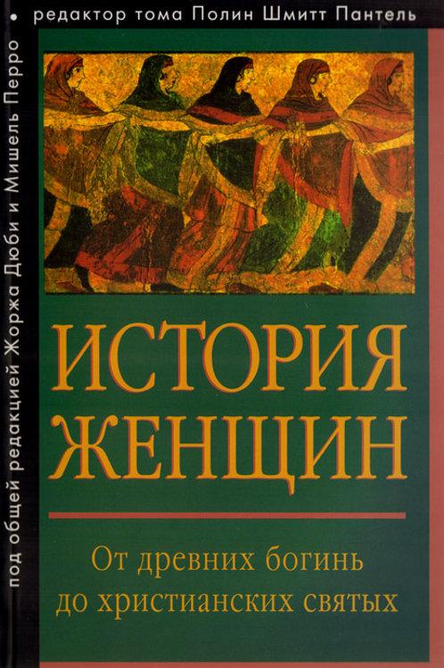 «История женщин на Западе. Том I. От древних богинь до христианских святых»