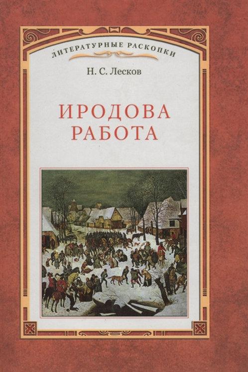 Николай Лесков «Иродова работа»