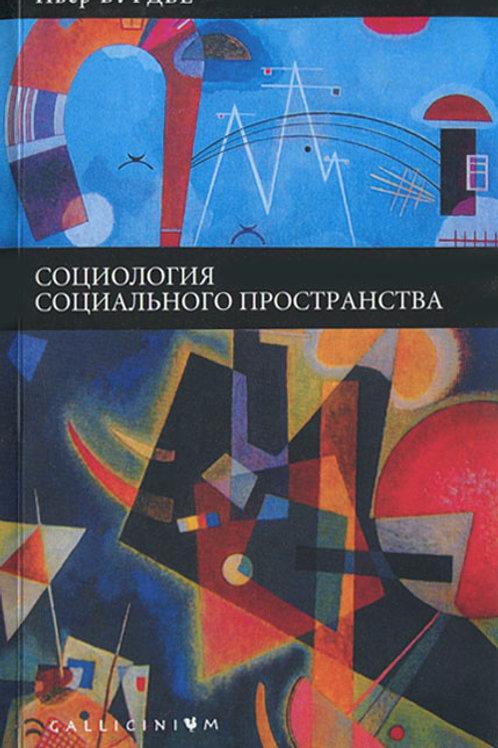 Пьер Бурдье «Социология социального пространства»