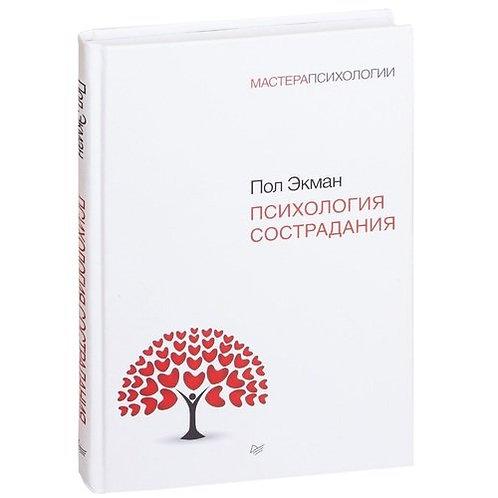 Пол Экман «Психология сострадания»