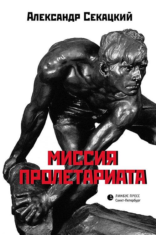 Александр Секацкий «Миссия пролетариата»
