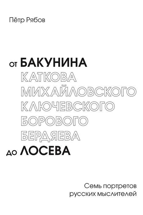 Пётр Рябов «От Бакунина до Лосева. Семь портретов русских мыслителей»
