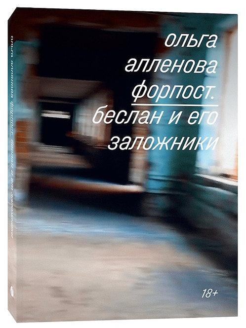 Ольга Алленова «Форпост. Беслан и его заложники»