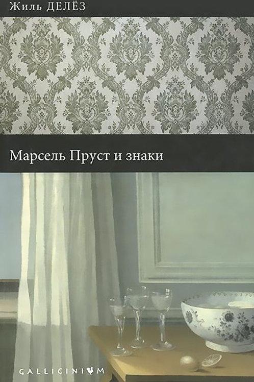 Жиль Делёз «Марсель Пруст и знаки»