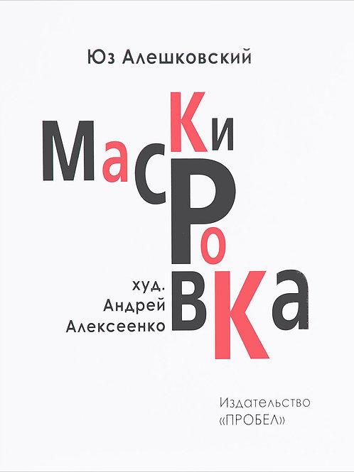 Юз Алешковский «Маскировка. История одной болезни»