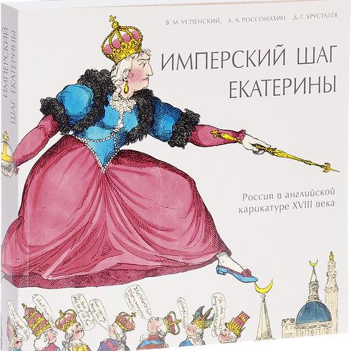 Успенский, Россомахин, Хрусталёв «Имперский шаг Екатерины»