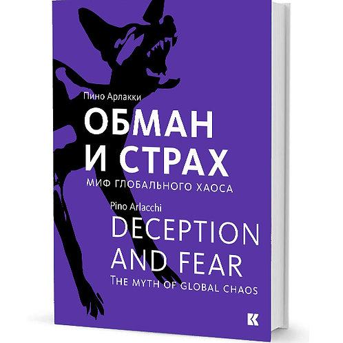 Пино Арлакки «Обман и страх. Миф глобального хаоса»