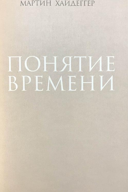 Мартин Хайдеггер «Понятие времени»