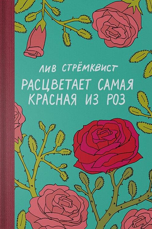 Лив Стрёмквист «Расцветает самая красная из роз»