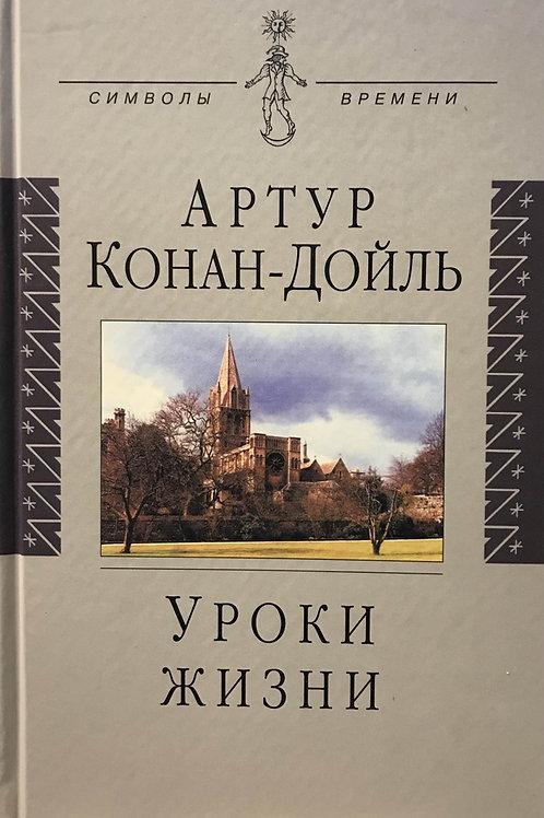 Артур Конан-Дойль «Уроки жизни»