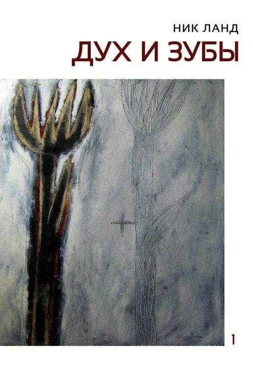 Ник Ланд «Дух и зубы» (Сочинения, том 1)