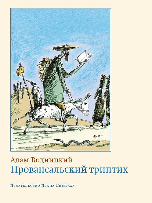Адам Водницкий «Провансальский триптих»