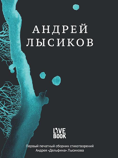 Андрей Лысиков «Стихи»
