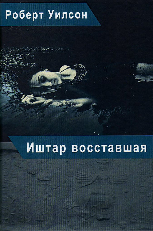 Роберт Антон Уилсон «Иштар восставшая»