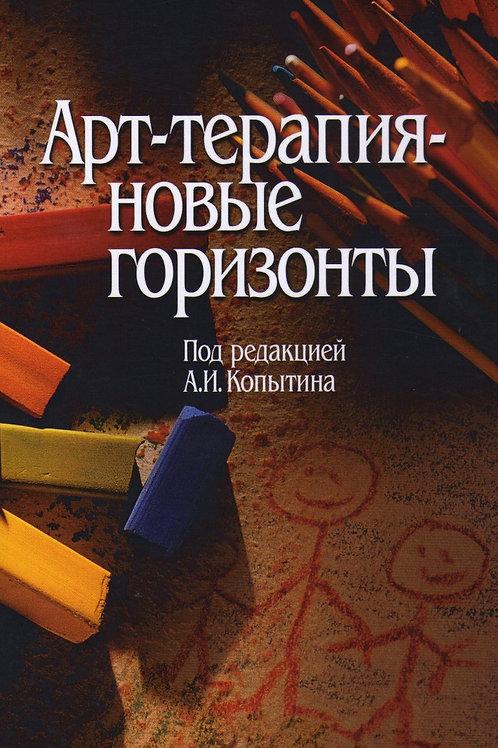 Александр Копытин, Корри МакКлин «Арт-терапия — новые горизонты»