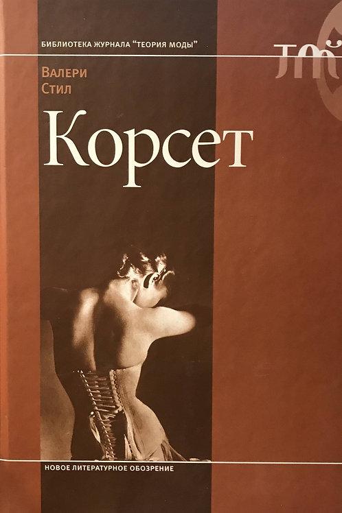 Валери Стил «Корсет»