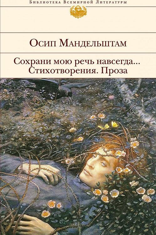 Осип Мандельштам «Сохрани мою речь навсегда... Стихотворения. Проза»