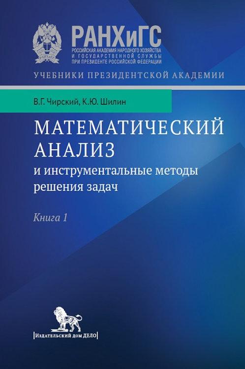 «Математический анализ и инструментальные методы решения задач» (в 2 томах)