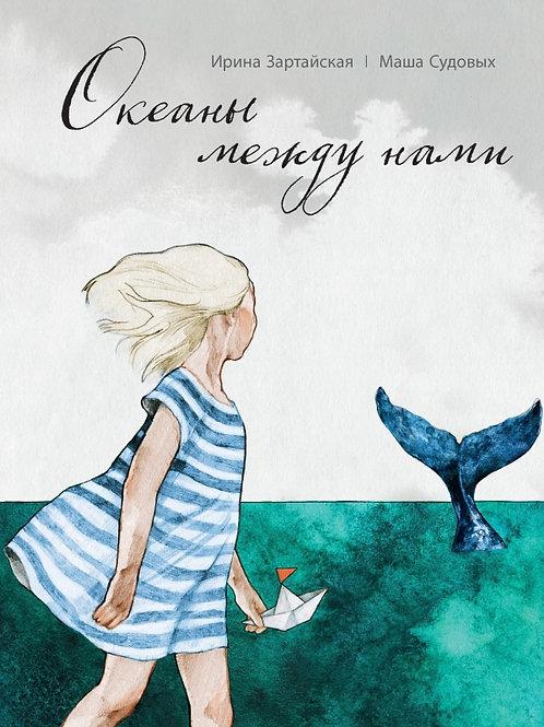 Ирина Зартайская «Океаны между нами»