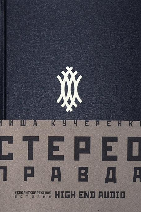 Миша Кучеренко «Стереоправда: неполиткорректная история High End Audio»