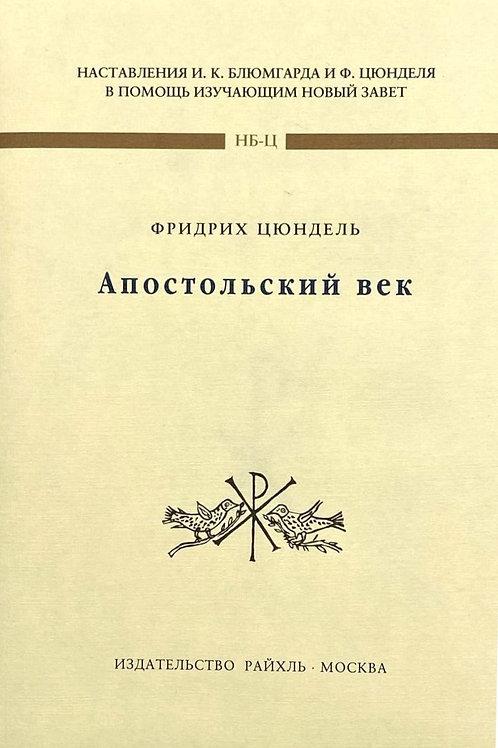 Фридрих Цюндель «Апостольский век»