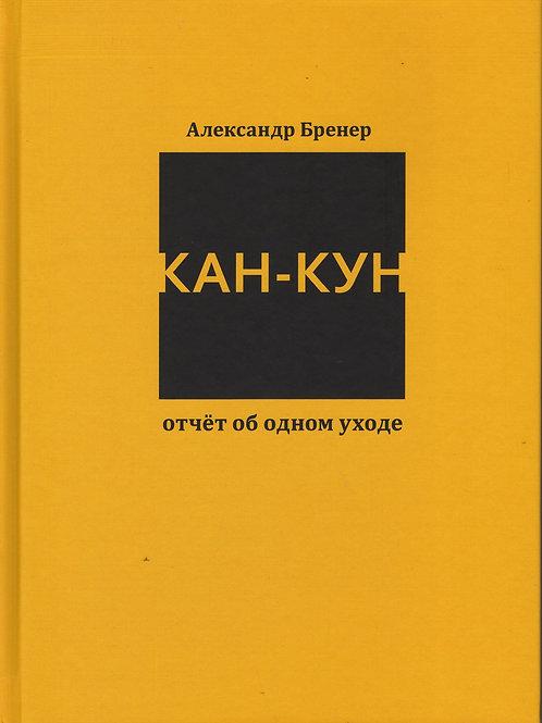 Александр Бренер «Кан-Кун. Отчёт об одном уходе»