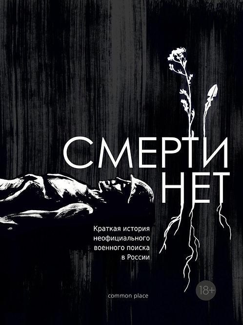 «Смерти нет. История неофициального военного поиска в России»